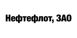"""""""Нефтефлот"""", ЗАО"""