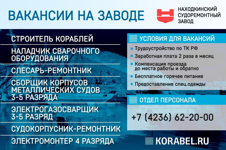 """""""Находкинский судоремонтный завод"""", АО"""