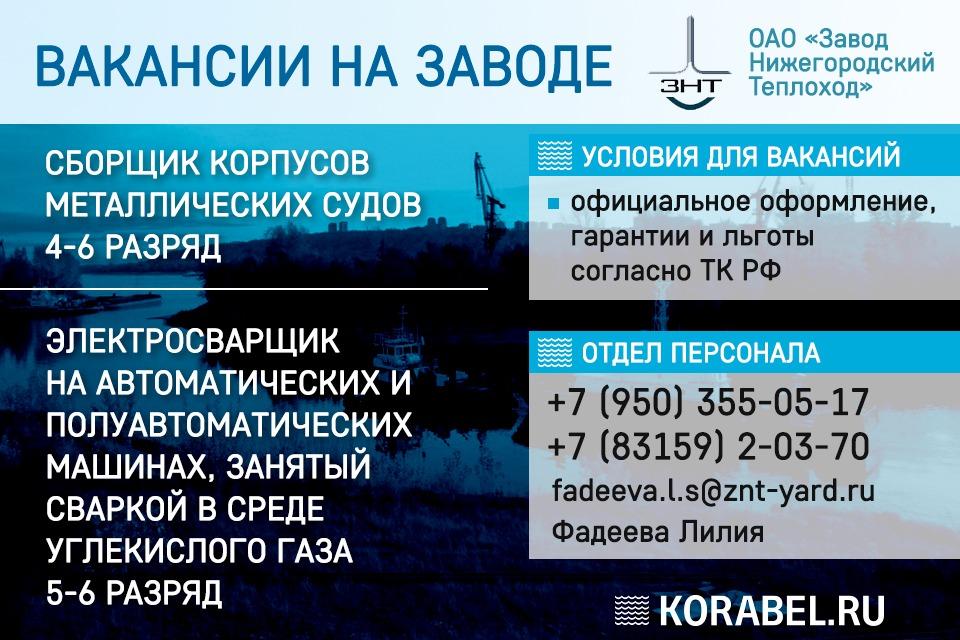 """""""Завод Нижегородский Теплоход"""", ОАО"""