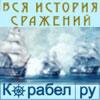 """Информационно - поисковая система """"Корабел.ру"""": Судостроение. Судоходство. Судоремонт."""