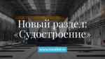 Вопросы судостроительным заводам