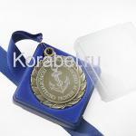 """Медаль """"Покорителю морей и океанов"""""""
