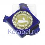 "«Медаль ""За прочность прочного корпуса""»"