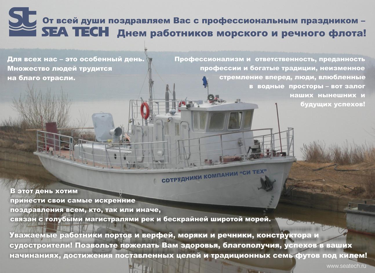 Когда день работников морского и речного флота поздравления